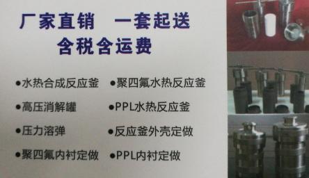 水热釜名片.png